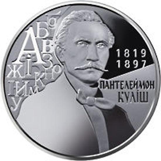 "Picture of Пам'ятна монета ""Пантелеймон Куліш"""