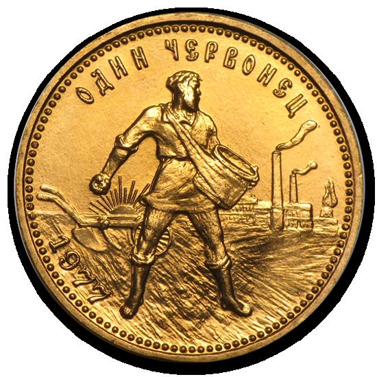 """Picture of Золотая монета """"Один червонец"""" 1975-1982 гг. Россия. Сеятель"""