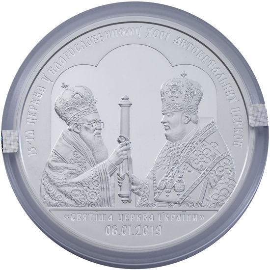 """Picture of Памятная монета """"Предоставление Томоса об автокефалии Православной церкви Украины"""" (50 гривен)"""