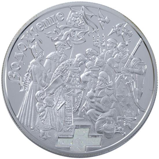 "Picture of Памятная монета ""Крещение"""