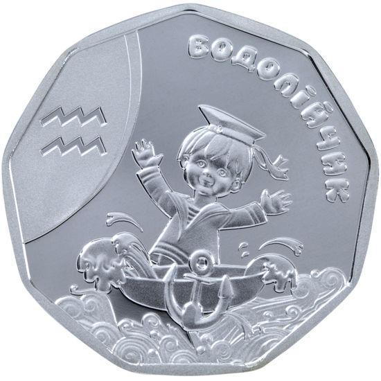 "Picture of Пам'ятна монета "" Водолійчик"" Водолій"