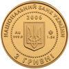 """Picture of Пам'ятна монета  """"Їжак"""""""