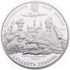 "Picture of Пам'ятна монета ""До 200-річчя С. Гулака-Артемовського"""