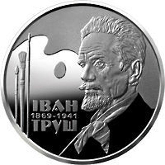 Picture of Иван Труш
