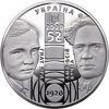 """Picture of Пам'ятна монета """"100 років Національному академічному драматичному театру імені Івана Франка"""" - нейзильбер"""