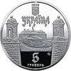 """Picture of Памятная монета """"Золочевский замок"""" - нейзильбер"""