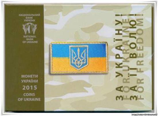 """Picture of Коллекционный набор """"Монеты Украины 2015»"""