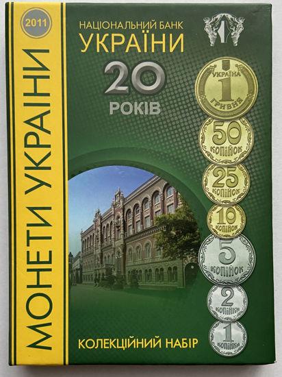 Picture of Колекційний набір «Монети України 20 років НБУ 2011»