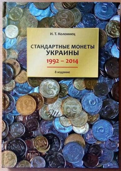 """Picture of Каталог """"Стандартні монети України 1992-2014"""" І. Т. Коломієць випуск 2015 р"""