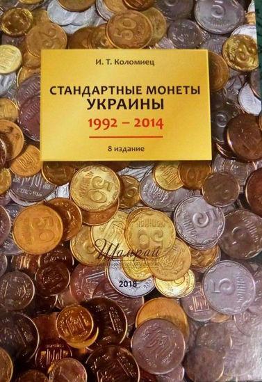 """Picture of Каталог """"Стандартні монети України 1992-2014"""" І. Т. Коломієць випуск 2018 р"""