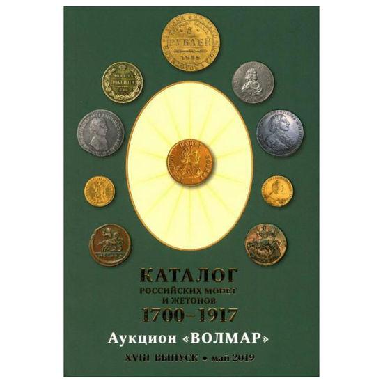Picture of Каталог российских монет и жетонов 1700-1917