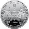 """Picture of Памятная монета """"Выдубицкий Свято-Михайловский монастырь"""" (5 гривен)"""
