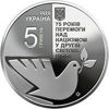"""Picture of Пам'ятна монета """"75 років перемоги над нацизмом у Другій світовій війні 1939–1945 років"""" (5 гривень)"""