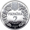 "Picture of Памятная монета ""Совка Роскошная"" - нейзильбер"