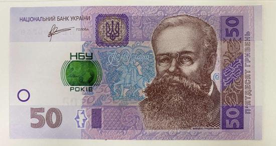 Picture of Пам'ятна банкнота номіналом 50 гривень зразка 2004 року