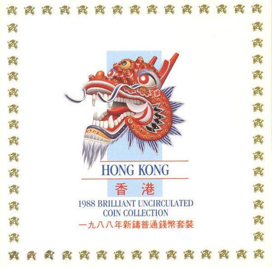 Picture of Гонконг набір з 7 монет 1988 (в буклеті)