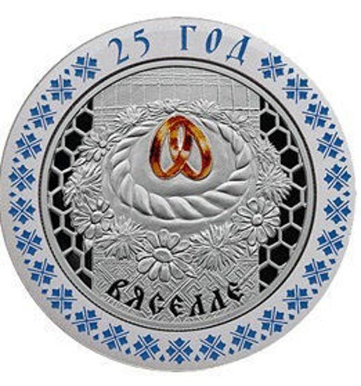 "Picture of Срібна монета ""Сярэбранае вяселле - Срібне весілля"""