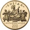 "Picture of Памятная монета ""Энеида"""