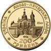 """Picture of Памятная монета """"Киево-Печерская Лавра"""""""