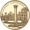 """Picture of Памятная монета """"Херсонес Таврийский"""""""