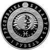 """Picture of Білорусь 1 рубль 2009 Риби - Серія """"Знаки зодіаку"""""""