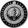 """Picture of Білорусь 1 рубль 2009, Близнюки - Серія """"Знаки зодіаку"""""""