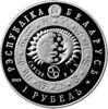 "Picture of Білорусь 1 рубль 2009, Рак - Серія ""Знаки зодіаку"""