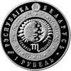 """Picture of Білорусь 1 рубль 2009, Скорпіон - Серія """"Знаки зодіаку"""""""