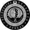 "Picture of Беларусь 1 рубль 2009, Козерог - Серия ""Знаки зодиака"""