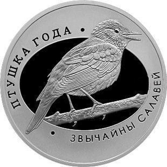 Picture of Беларусь 1 рубль 2007, Обыкновенный соловей