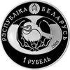 Picture of Беларусь 1 рубль 2008, Большая белая цапля