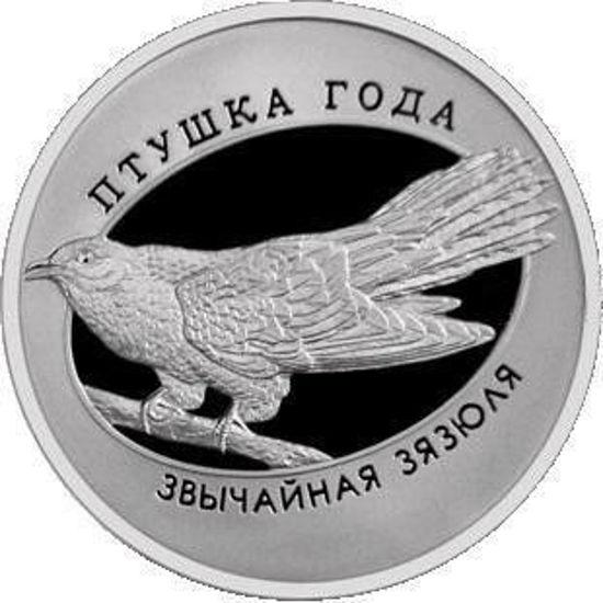 Picture of Беларусь 1 рубль 2014, Обыкновенная кукушка