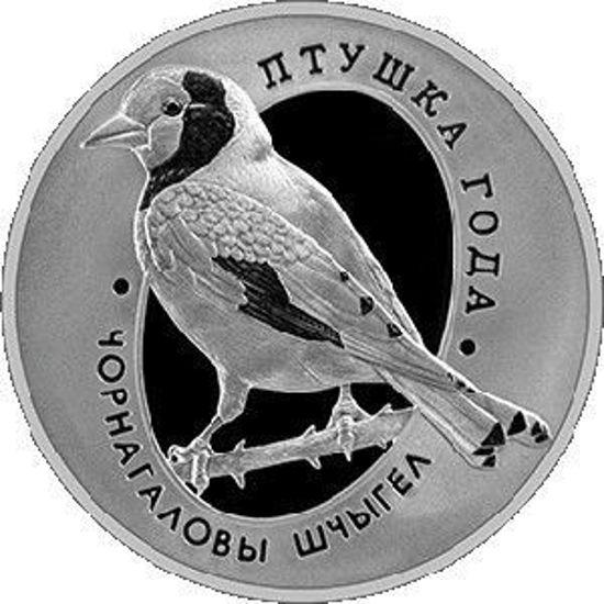 Picture of Білорусь 1 рубль 2018, Чорноголовий щиглик