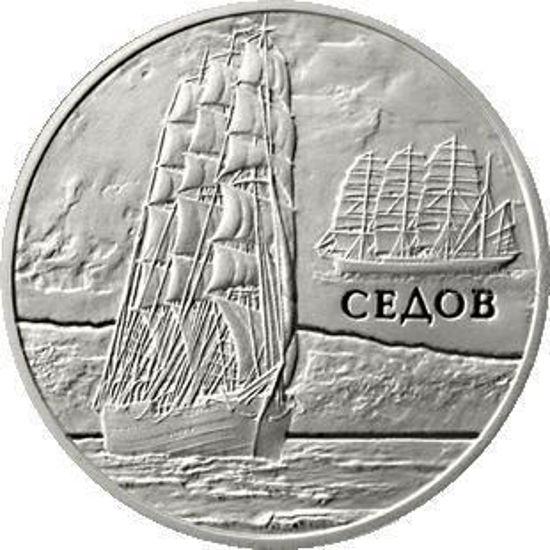 """Picture of Беларусь 1 рубль 2008, Седов, Серия """"Парусные корабли"""""""