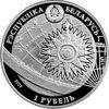 "Picture of Беларусь 1 рубль 2009, Дар Поможа, Серия ""Парусные корабли"""