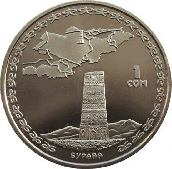 Picture of Киргизстан 1 сом 2008, Вежа Бурана