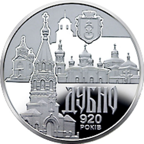 "Picture of Пам'ятна монета  "" Стародавнє місто Дубно"" нейзильбер"