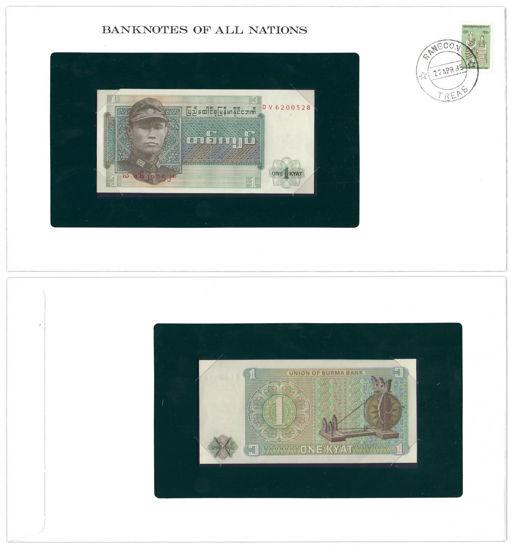 """Picture of Бірма 1 кьят 1972, Серія """"Банкноти всіх країн світу"""""""