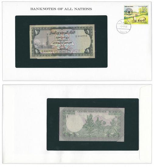 """Picture of Ємен 1 ріал 1983, Серія """"Банкноти всіх країн світу"""""""