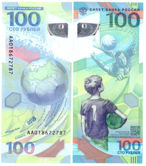 Picture of Россия 100 рублей 2018, Чемпионат мира по футболу