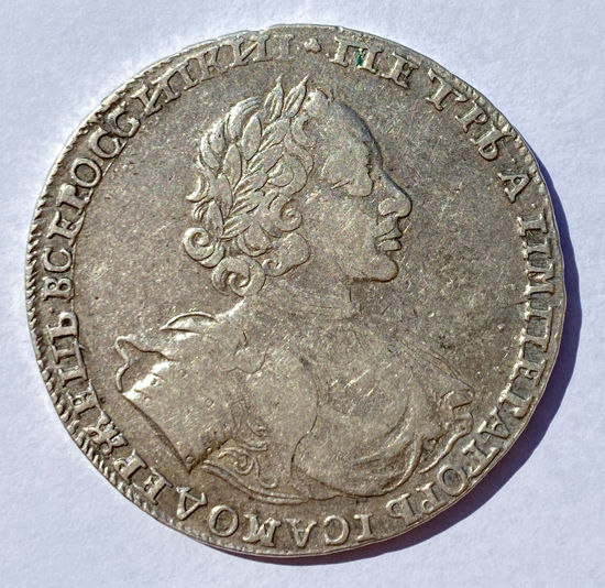 Picture of Царский серебряный рубль Петра І - 1722 года