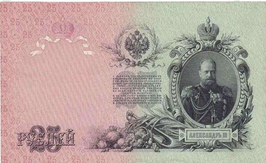 Picture of Банкнота Государственный кредитный билет 25 рублей 1909 года Россия