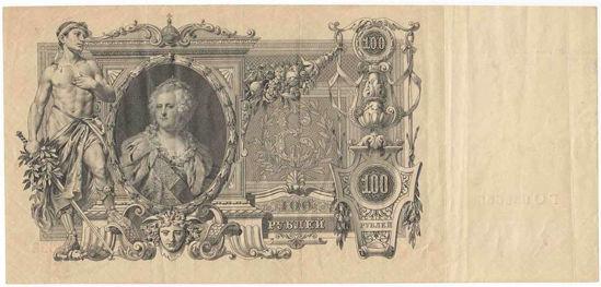 Picture of  Царська Банкнота Державний кредитний квиток 100 рублів 1910 року Росія