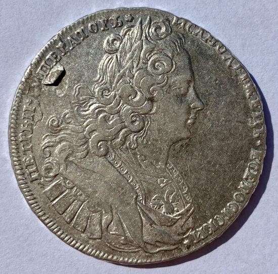 Picture of Царский серебряный рубль Петра ІІ - 1727 года