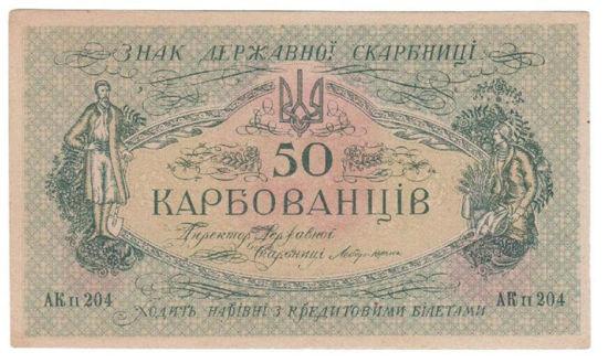 Picture of Україна 50 карбованців (Лебідь Юрчик) 1918 рік