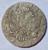 Picture of Царський срібний рубль Єлизавети - 1753 року