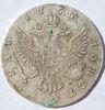 Picture of Царський срібний рубль Єлизавети - 1751 року