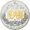 "Picture of Пам'ятна монета ""Корсунь-Шевченківська битва"""