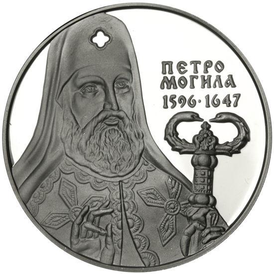 """Picture of Пам'ятна монета """"Петро Могила"""""""
