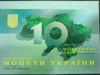 Picture of набор обиходных монеты Украины